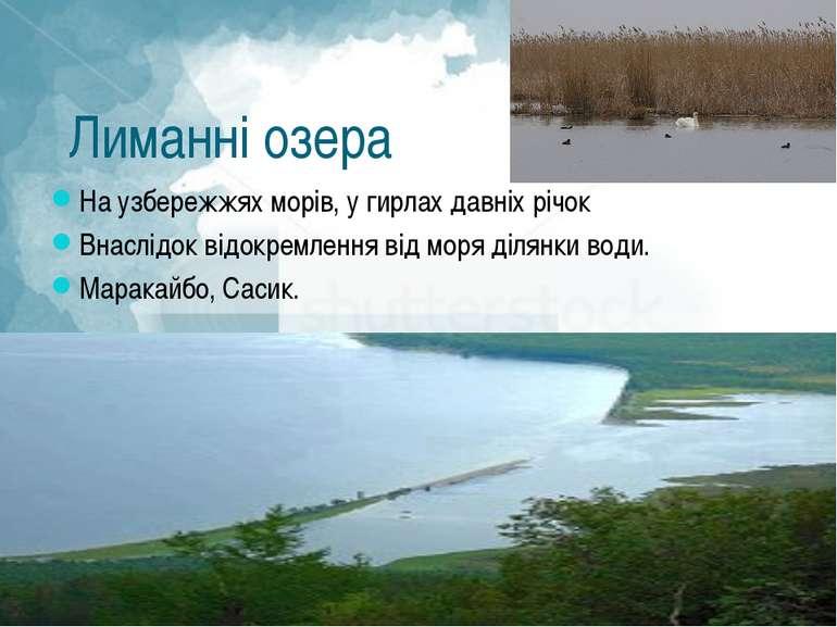 Лиманні озера На узбережжях морів, у гирлах давніх річок Внаслідок відокремле...