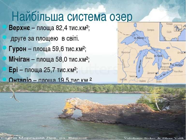Найбільша система озер Верхнє – площа 82,4 тис.км²; друге за площею в світі. ...