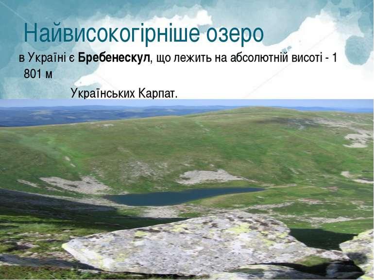 Найвисокогірніше озеро в Україні є Бребенескул, що лежить на абсолютній висот...