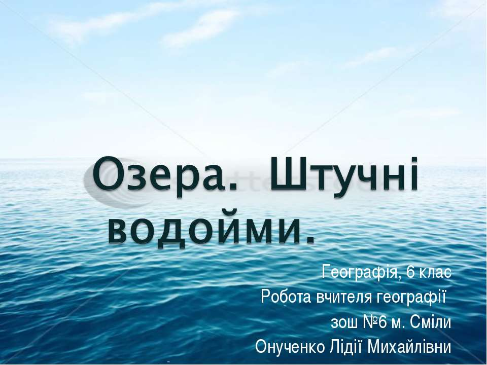 Географія, 6 клас Робота вчителя географії зош №6 м. Сміли Онученко Лідії Мих...