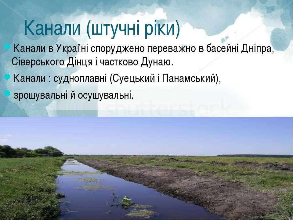 Канали (штучні ріки) Канали в Україні споруджено переважно в басейні Дніпра, ...