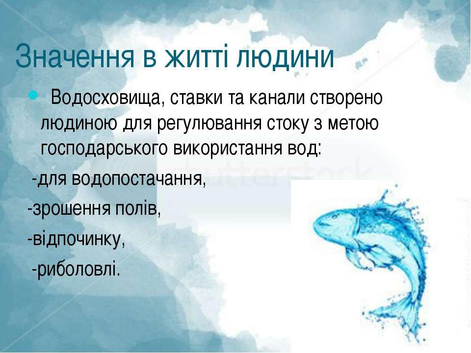 Значення в житті людини Водосховища, ставки та канали створено людиною для ре...