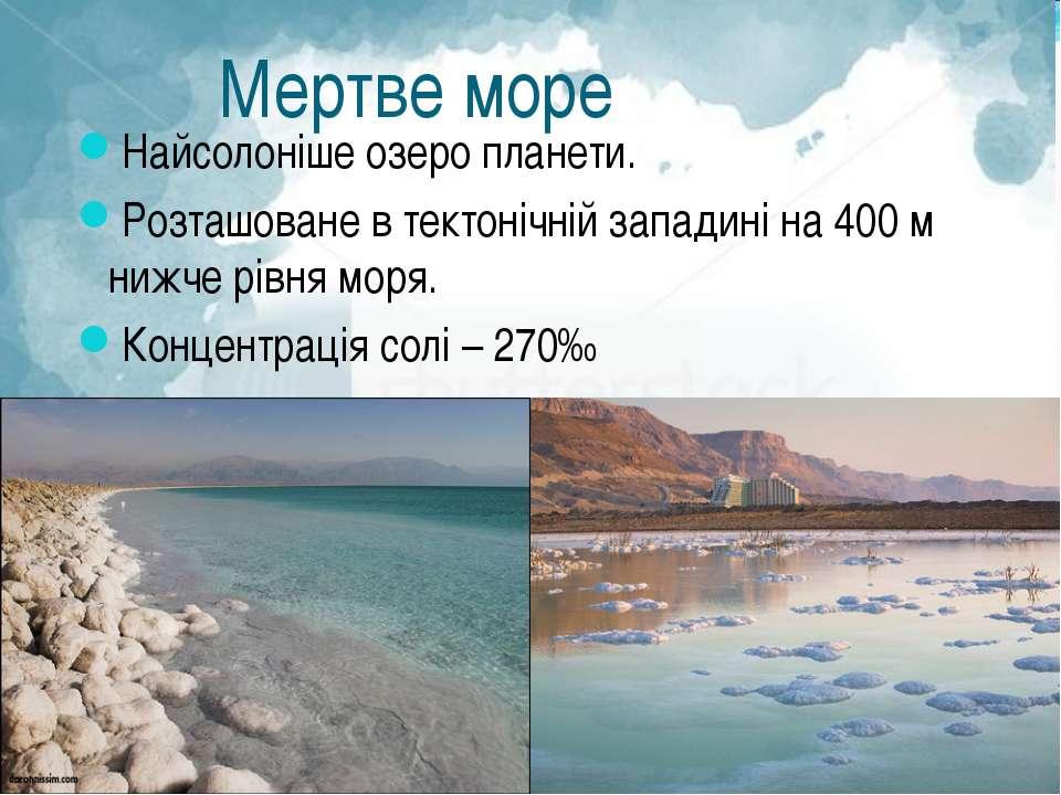 Мертве море Найсолоніше озеро планети. Розташоване в тектонічній западині на ...