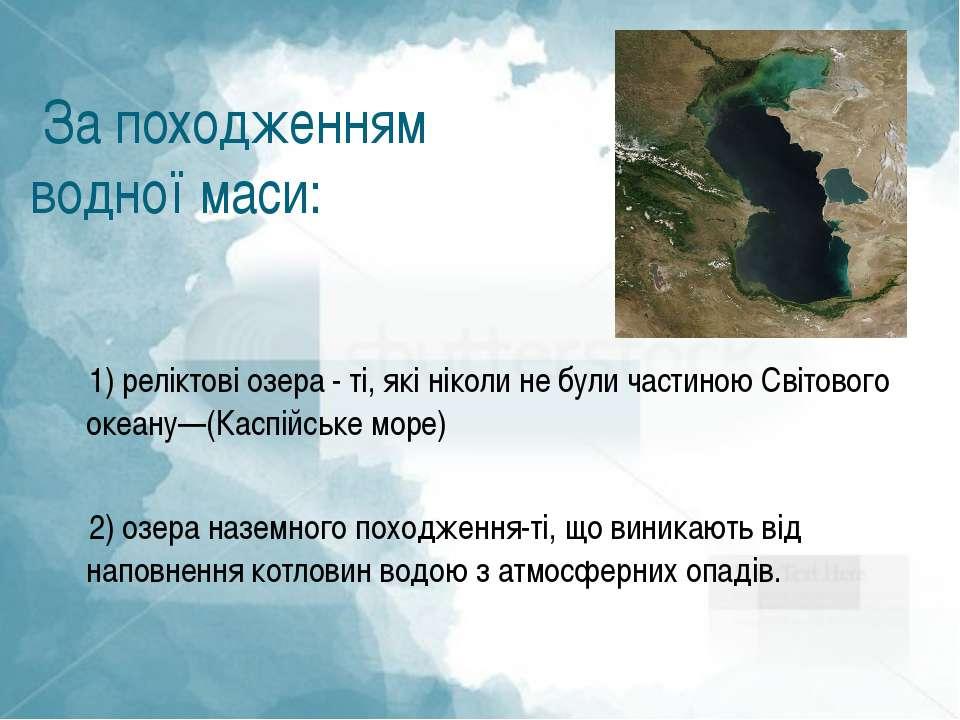 1) реліктові озера - ті, які ніколи не були частиною Світового океану—(Каспій...