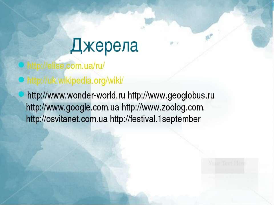 Джерела http://elise.com.ua/ru/ http://uk.wikipedia.org/wiki/ http://www.wond...