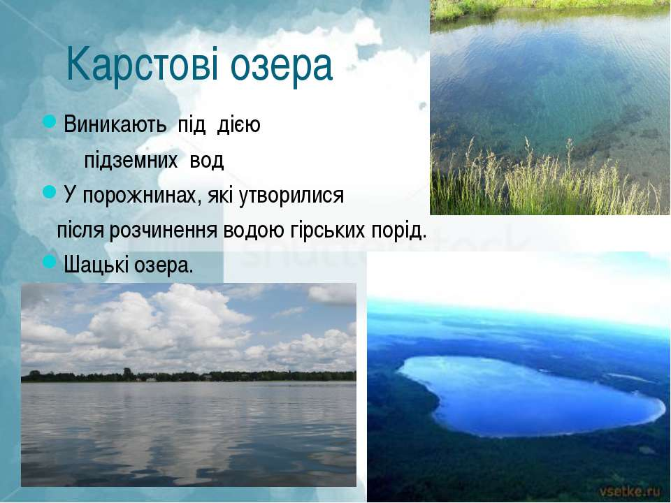 Карстові озера Виникають під дією підземних вод У порожнинах, які утворилися ...