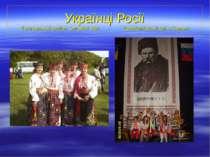 Українці Росії Полтавський район Омської обл. Шевкенківські дні в Тюмені