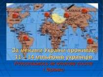 За межами України проживає 11 – 14 мільйонів українців Розсипаємось як клинов...