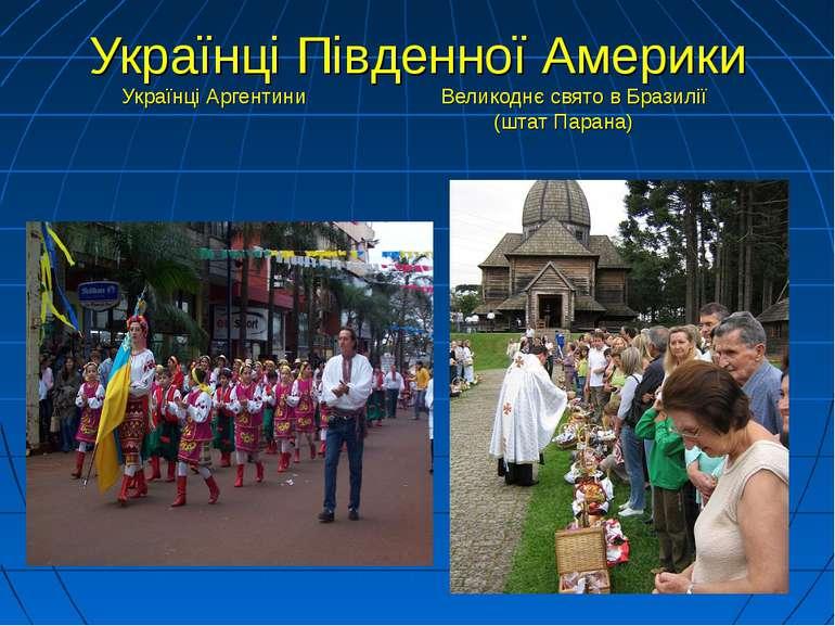 Українці Південної Америки Українці Аргентини Великоднє свято в Бразилії (шта...