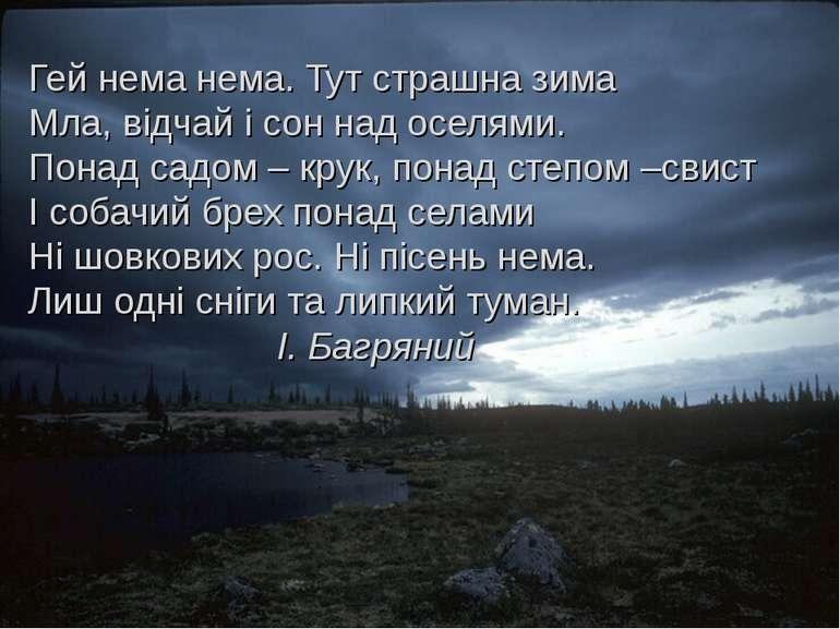 Гей нема нема. Тут страшна зима Мла, відчай і сон над оселями. Понад садом – ...