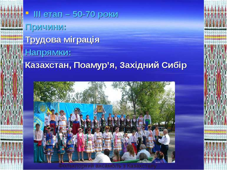 ІІІ етап – 50-70 роки Причини: Трудова міграція Напрямки: Казахстан, Поамур'я...