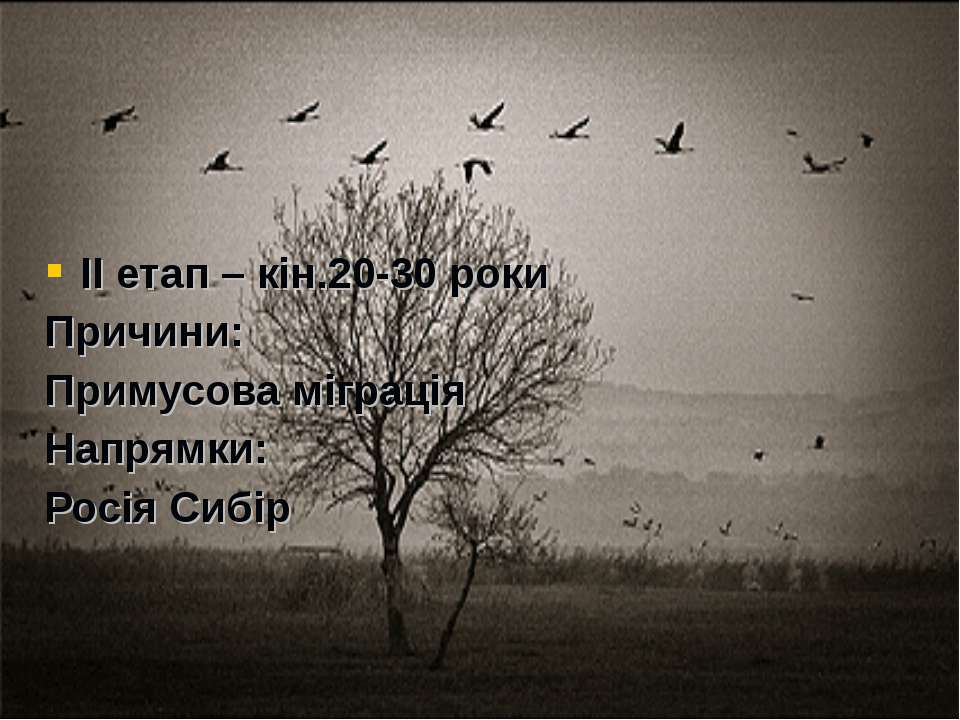 ІІ етап – кін.20-30 роки Причини: Примусова міграція Напрямки: Росія Сибір