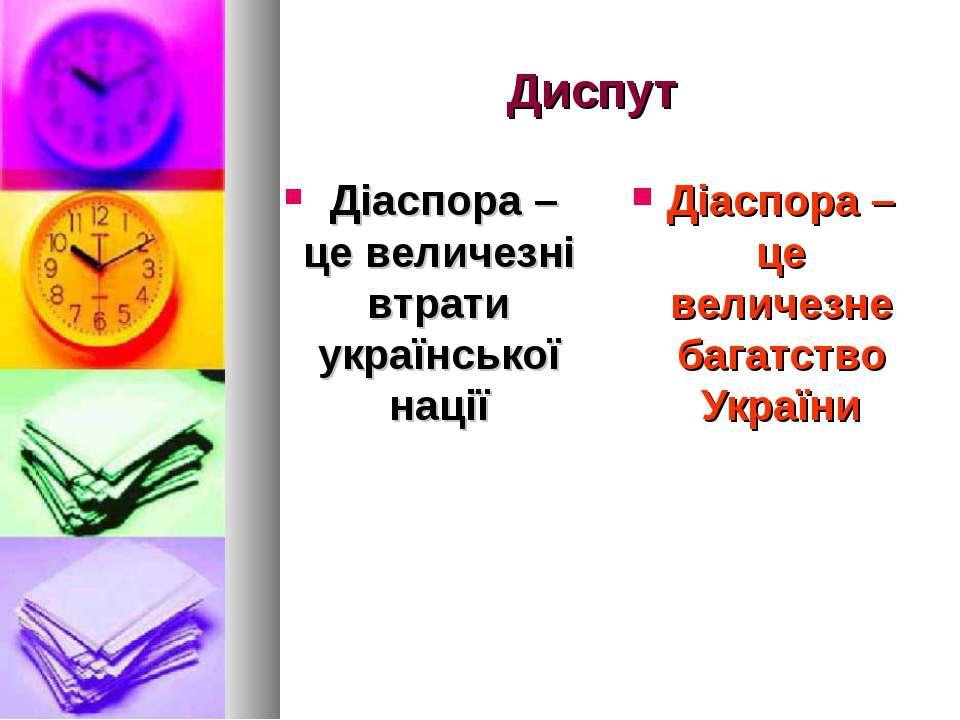 Диспут Діаспора – це величезні втрати української нації Діаспора – це величез...