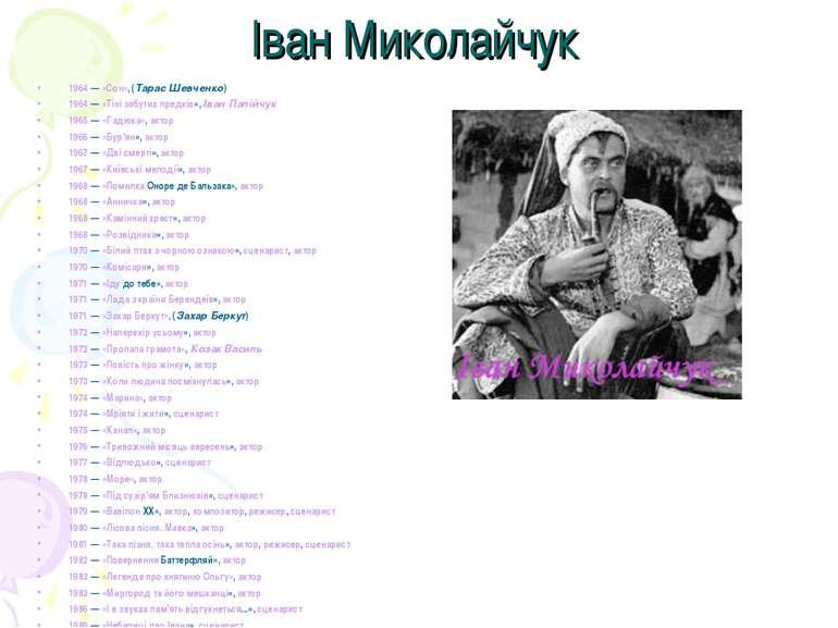 Іван Миколайчук 1964— «Сон», (Тарас Шевченко) 1964— «Тіні забутих предків»,...