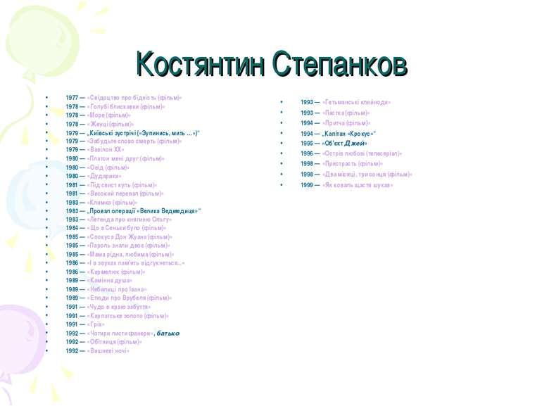 Костянтин Степанков 1993— «Гетьманські клейноди» 1993— «Пастка (фільм)» 199...