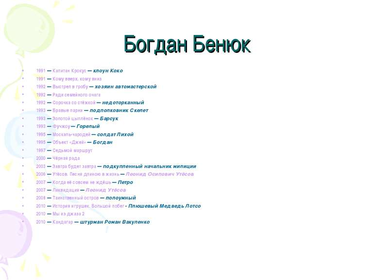 Богдан Бенюк 1991—Капитан Крокус— клоун Коко 1991—Кому вверх, кому вниз ...