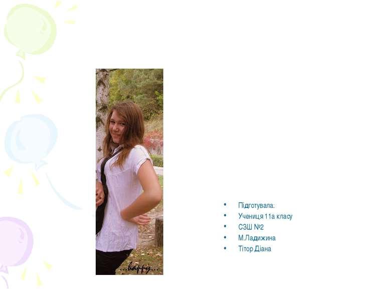 Підготувала: Учениця 11а класу СЗШ №2 М.Ладижина Тітор Діана