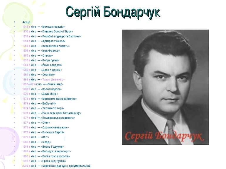 Сергій Бондарчук Актор: 1948 в кіно — «Молода гвардія» 1950 в кіно — «Кавал...