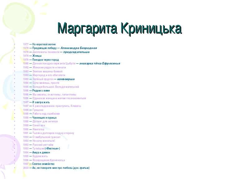 Маргарита Криницька 1977— На короткой волне 1978— Предвещая победу — Алекса...