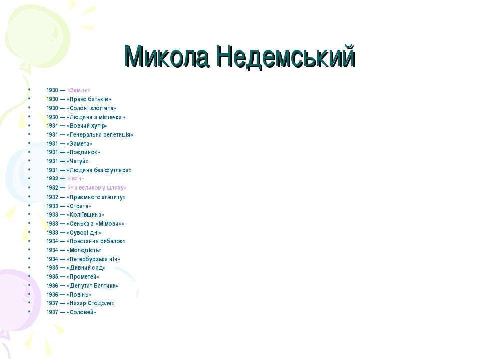 Микола Недемський 1930— «Земля» 1930— «Право батьків» 1930— «Солоні хлоп'я...