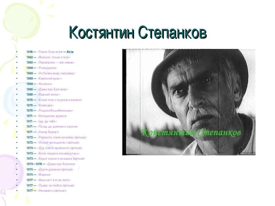 Костянтин Степанков 1956— «Павло Корчагін»— Акім 1962— «Мовчать тільки ста...