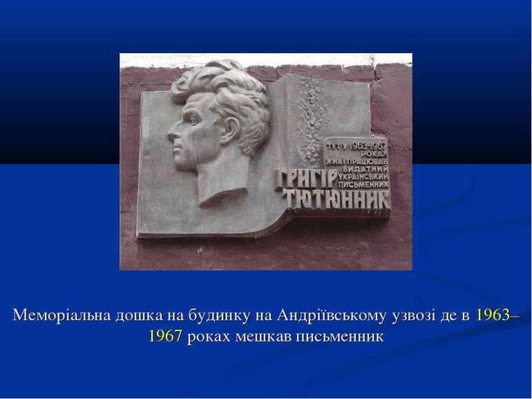 Меморіальна дошка на будинку на Андріївському узвозі де в 1963–1967 роках меш...