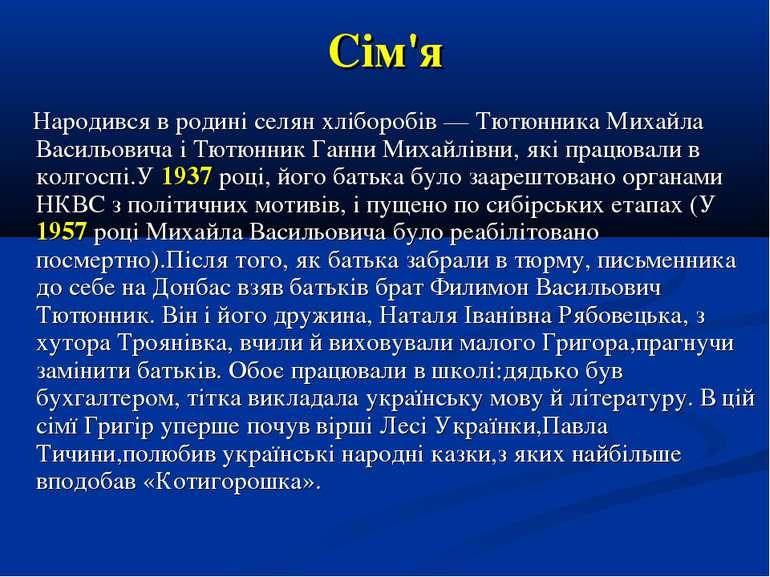 Сім'я Народився в родині селян хліборобів — Тютюнника Михайла Васильовича і Т...