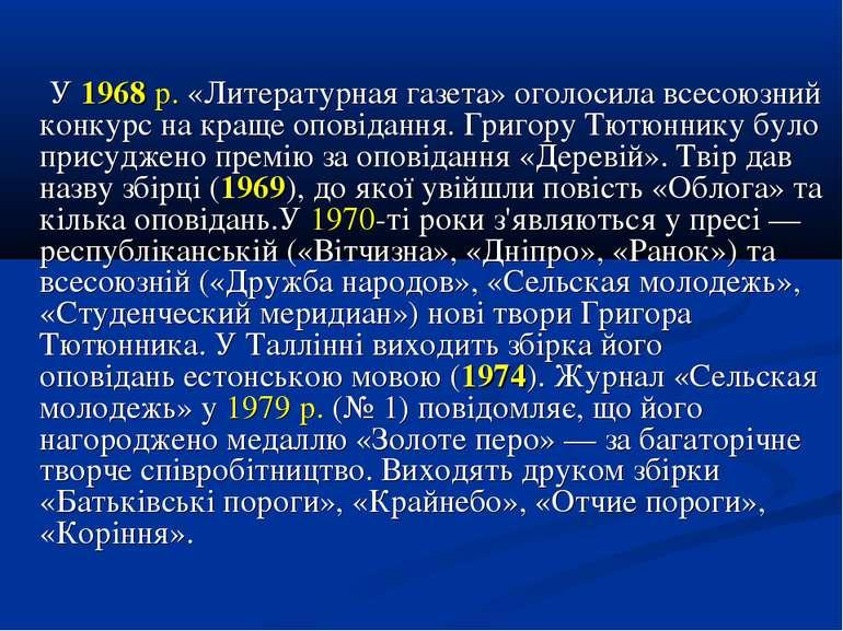 У1968р. «Литературная газета» оголосила всесоюзний конкурс на краще оповіда...
