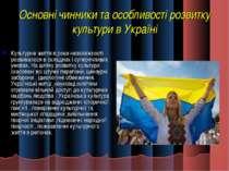 Основні чинники та особливості розвитку культури в Україні Культурне життя в ...