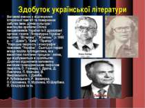 Здобуток української літератури Вагомий внесок у відтворення історичної пам'я...
