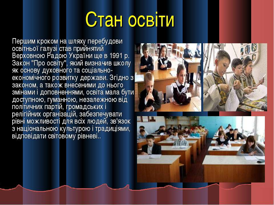 Стан освіти Першим кроком на шляху перебудови освітньої галузі став прийнятий...