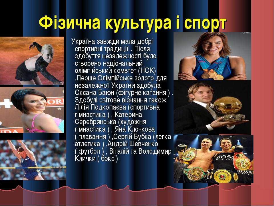Фізична культура і спорт Україна завжди мала добрі спортивні традиції . Після...