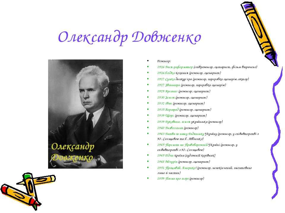 Олександр Довженко Режисер: 1926 Вася-реформатор (співрежисер, сценарист, філ...