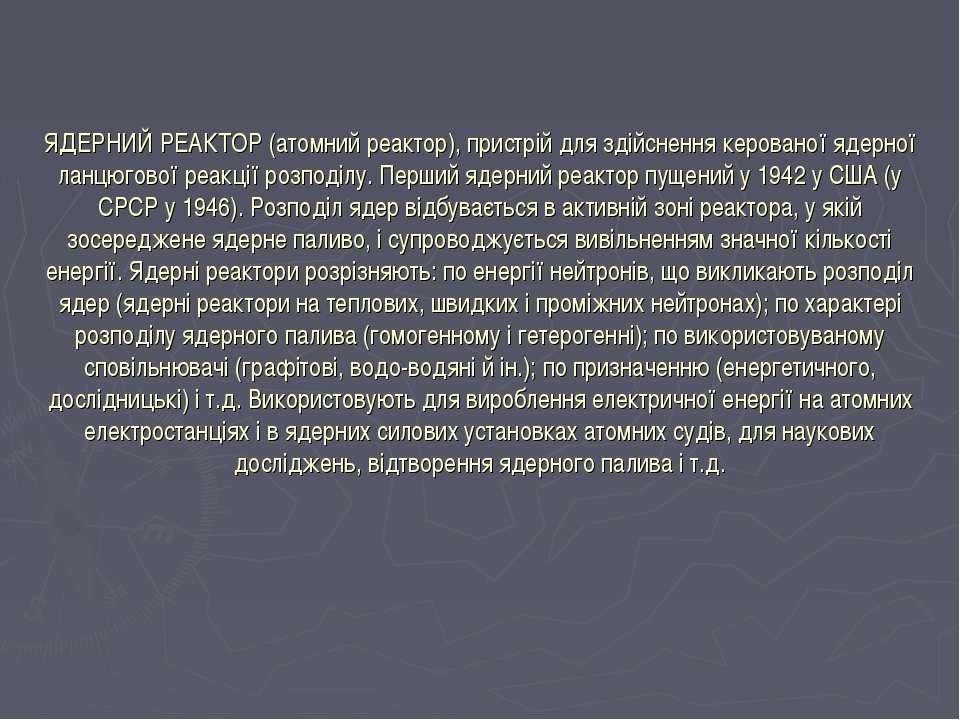 ЯДЕРНИЙ РЕАКТОР (атомний реактор), пристрій для здійснення керованої ядерної ...