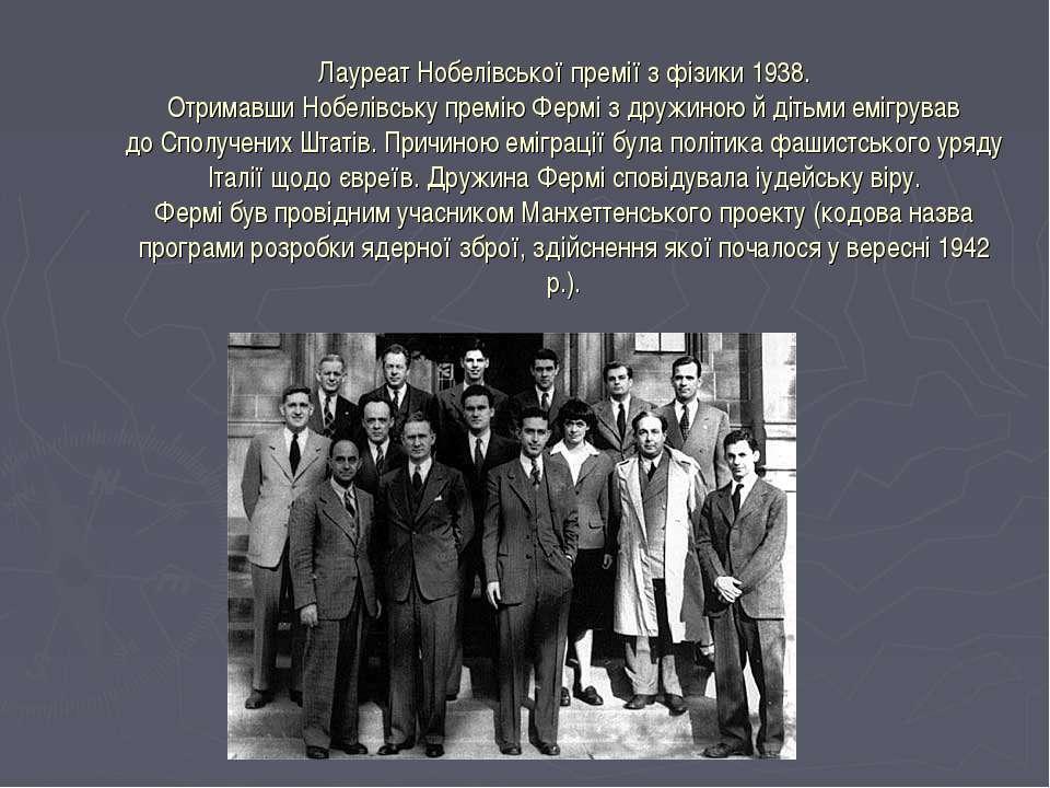ЛауреатНобелівської премії з фізики1938. Отримавши Нобелівську премію Фермі...