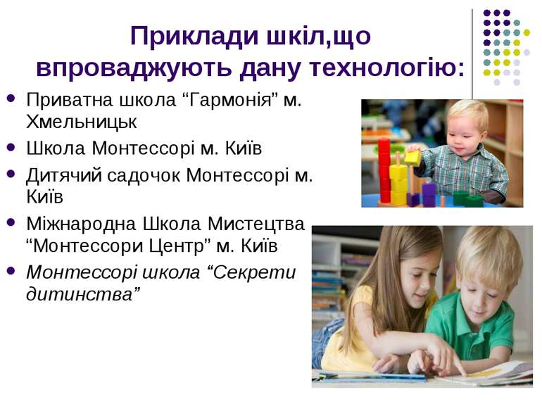 """Приклади шкіл,що впроваджують дану технологію: Приватна школа """"Гармонія"""" м. Х..."""