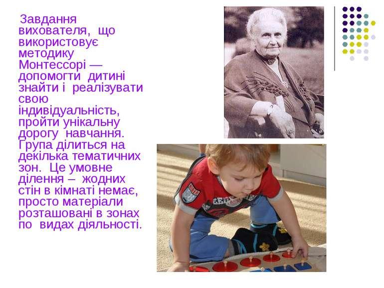 Завдання вихователя, що використовує методику Монтессорі — допомогти дитині з...