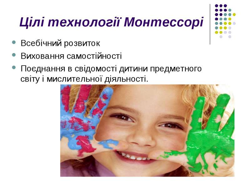 Цілі технології Монтессорі Всебічний розвиток Виховання самостійності Поєднан...