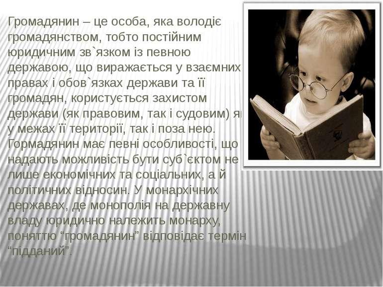 Громадянин – це особа, яка володіє громадянством, тобто постійним юридичним з...
