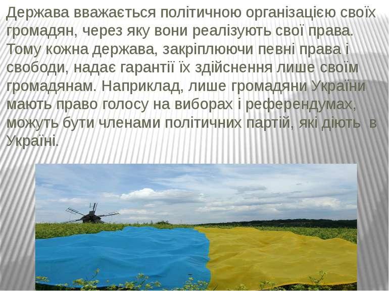 Держава вважається політичною організацією своїх громадян, через яку вони реа...