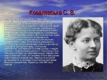 Ковалевська С. В. Вона народилася в Москві 15 січня 1850 в сім'ї артилерійськ...