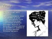 Гіпатія Мало було в минулому вчених-жінок, ще менше – жінок-математиків. Перш...