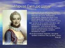 Маркіза Емілі дю Шатле (1706 – 1749) У 1706 році 17 грудня народилася Габріел...