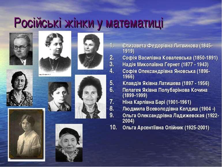 Російські жінки у математиці Єлизавета Федорівна Литвинова (1845-1919) Софія ...