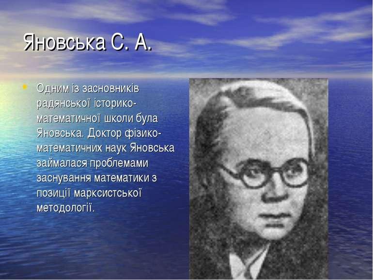 Яновська С. А. Одним із засновників радянської історико-математичної школи бу...