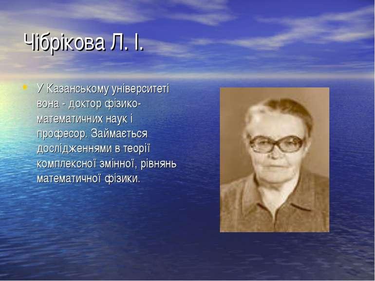 Чібрікова Л. І. У Казанському університеті вона - доктор фізико-математичних ...