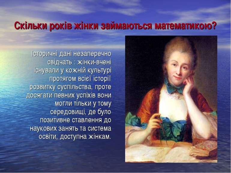 Скільки років жінки займаються математикою? Історичні дані незаперечно свідча...