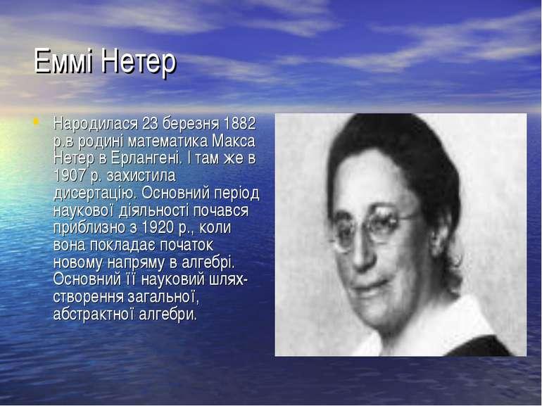 Еммі Нетер Народилася 23 березня 1882 р.в родині математика Макса Нетер в Ерл...
