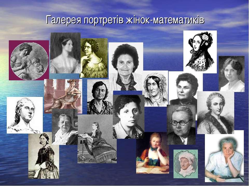 Галерея портретів жінок-математиків