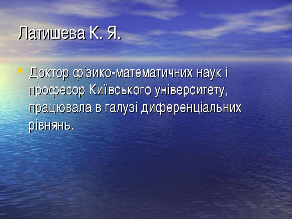 Латишева К. Я. Доктор фізико-математичних наук і професор Київського універси...